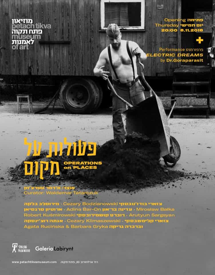 Poster of the exhibition 'Operations on places' in Petach Tikva Museum of Art